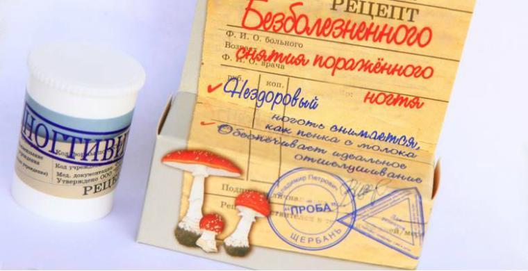 Снятие ногтя пораженного грибком