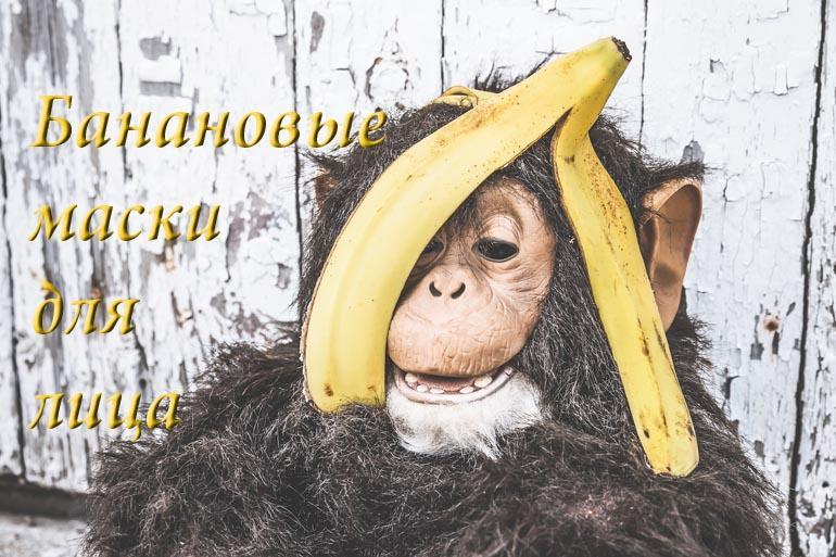 9 банановых масок для лица