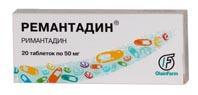 средство ремантадин-недорогое, но эффективное